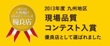 現場品質コンテスト入賞